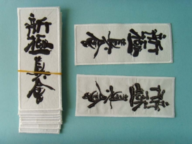 white felt backgound with black 3d Chinese characters patch